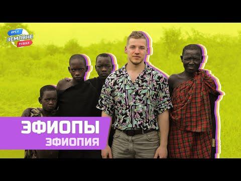 Эфиопы, Эфиопия. Орёл и Решка. Земляне