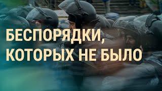 """""""Московское дело"""": итоги"""