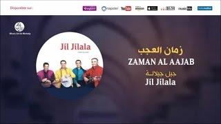 Jil Jilala - Al jafi (2) | جيل جيلالة | الجافي | Zaman Al Aajab