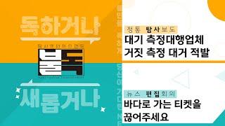 탐사엔터테이먼트 불독 7화 다시보기 다시보기