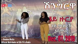 ERi-TV, #Eritrea - Shingrwa/ሸንግርዋ - 5ይ ዙርያ - 1ይ መድረኽ - ኣስመራ - December 07,  2019