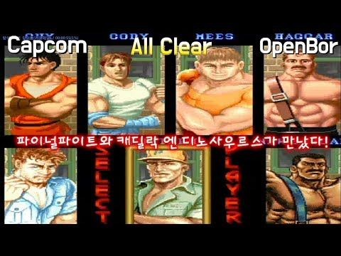 Openbor)Final Fight and Cadillacs & Dinosaurs - All Clear