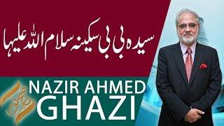 Subh E Noor | Syeda Sakina (SA) Nazir Ahmed Ghazi | 23 Oct 2018 | 92NewsHD