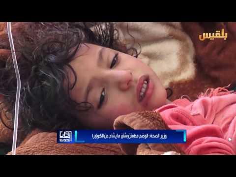 الأوبئة وسوء التغذية تحاصر اليمنيين | تقرير: محمد القاسم