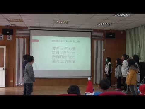 三好校園經典背誦星雲法語 介壽國小五年級 - YouTube