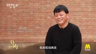 《影响》精彩片段 - 电影《阿拉姜色》导演太随便!还没拍完就把剧本扔了?【影响——改革开放四十年的中国电影】