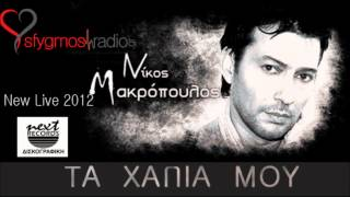 Ta Xapia Mou | Official Live Cd - Nikos Makropoulos 2012 (by TEATRO)