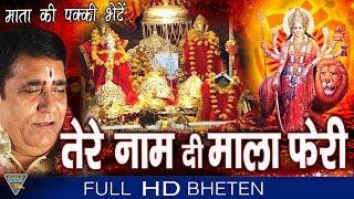 Mata Ki Pakki Bhentey    Harbans Lal Bansi & Party    Eagle Devotional width=