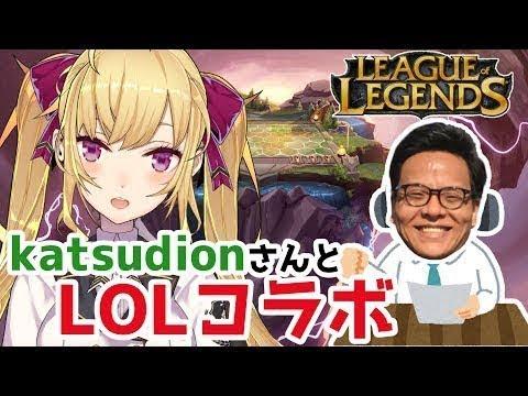 【LOL】突発敵なやつ!katsudionさんとLOL【にじさんじ/鷹宮リオン】