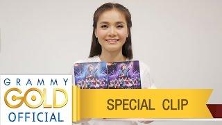 ต่าย อรทัย : ชวนดู DVD Concert สลา คุณวุฒิ คนสร้างเพลง เพลงสร้างคน | วันนี้ !! 【Special Clip】
