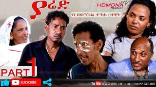 HDMONA - Part 1 - ያሬድ ብ ዘወንጌል ተኽለ (ዘዊት) Yared by Zewengel Tekle  - New Eritrean Comedy 2019