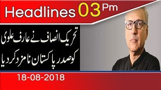 News Headlines | 03:00 PM | 18 August 2018 | 92NewsHD