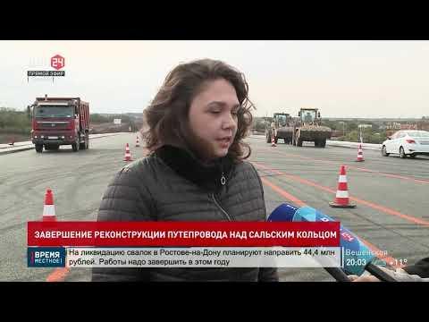 Новый путепровод в районе Сальского кольца трассы М-4 «Дон» сдан раньше срока