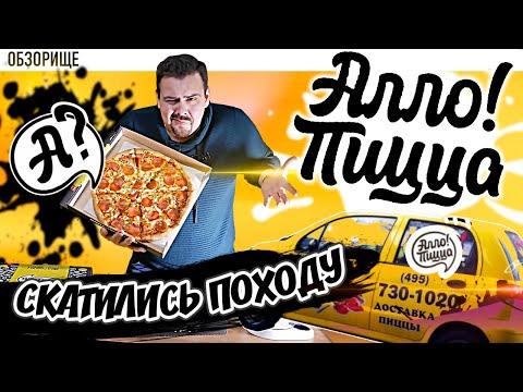 Доставка Алло!Пицца | Переобзор топ 1 доставки. Скатились?