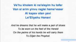 Zehava Ben Al Kapav Yavi Transliterated with English Subtitles זהבה בן