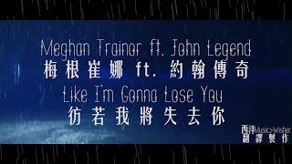 Meghan Trainor ft. John Legend - Like I'm Gonna Lose You  中英字幕MV 梅根崔娜 ft. 約翰傳奇 - 彷若我將失去你