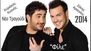 Σάκης Αρσενίου - Κυριάκος Κυανός - Φίλε 2014 (Audio Release-No Spots)+Στίχοι HQ.mp3
