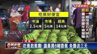 香蕉大崩盤!全台發起搶救蕉農大作戰-民視新聞
