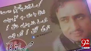 Death anniversary of Urdu poet Mohsin Naqvi being observed today - 15 January 2018 - 92NewsHDPlus