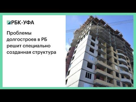 РБК Уфа: Проблемы долгостроев в РБ решит специально созданная структура