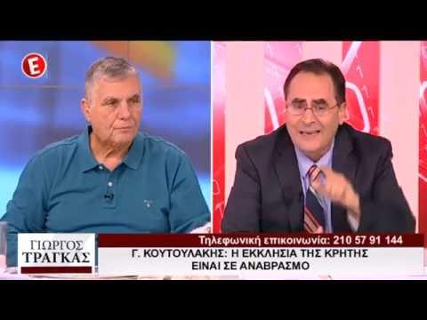 Γ .Κουτουλάκης με τον Γιώργο Τράγκα   13-11-2018