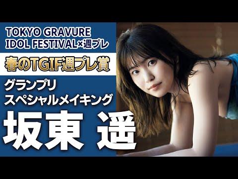 【サプライズドッキリ】坂東遥スペシャルメイキング<TGIF×週プレ>
