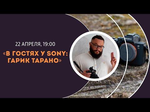 В гостях у Sony: Гарик Тарано