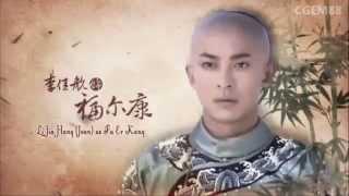 Bản sao của Nhạc phim Tân Hoàn Châu Công Chúa