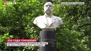 LIFE78 прошёл по местам, где жил и трудился Иван Гончаров