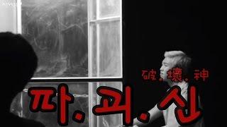 【繁中字】BANGTAN BOMB 'WINGS' Short Film Special - Reflection (Power Monster)