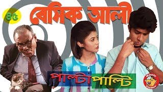 Palta-palti: Basic Ali-45   Bangla Comedy Natok 2018   Tawsif Mahbub Natok width=