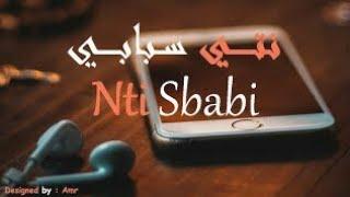 Amine hero - Nti sbabi - diroulha laakal - mazal mazal Cover