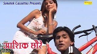 Haryanvi Hot Songs - Sare Chhore Ashiq Hogya | Le Lo Jisa | Manish Mast, Jagbir Rathi, Renu