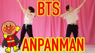 BTS 방탄소년단 ANPANMAN DANCE COVER width=