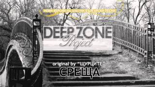 "Deep Zone Project - Среща (club mix) - original by Shturcite (""Sreshta"")"