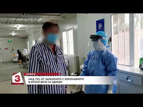 Над 70% от заразените с коронавирус в Китай вече са здрави