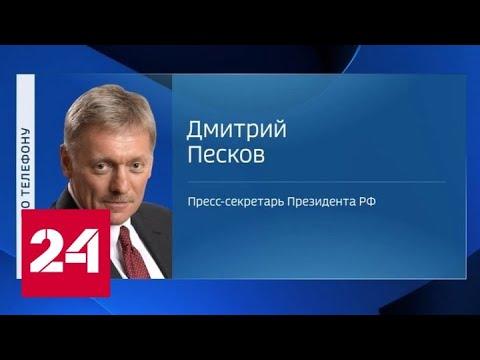 Песков: Собор Святой Софии имеет сакральную, духовную ценность - Россия 24