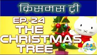 क्रिसमस ट्री | मुस्टी 3डी | बच्चों के लिए कार्टून | Animated Stories for Kids | Childrens 3D Cartoon