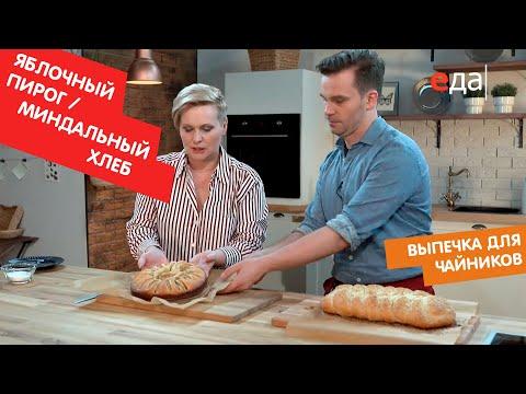 Яблочный пирог и миндальный хлеб | Выпечка для чайников