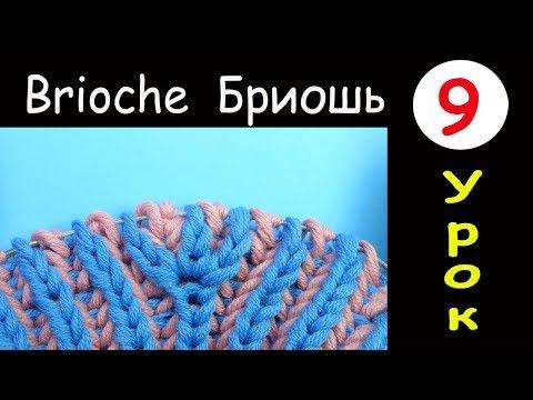 Бриошь 9 урок Прибавление четырех петель Brioche knitting Four loops increase Вязание спицами
