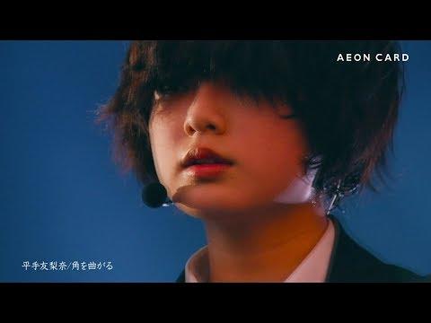 欅坂46平手友梨奈の「角を曲がる」がCM楽曲に 「イオンカード(欅坂46)」CM動画が公開