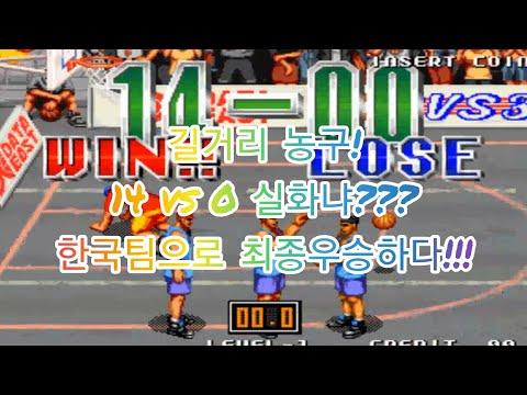 오락실게임)길거리농구-스트리트후프(Street Hoop 1994)원코인 엔딩을보다!한국팀으로 최종우승!14대…