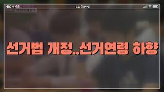 [247회]선거법 개정..선거연령 하향ㅣ새해 달라지는 것들..경제분야ㅣ대구에 최대규모 쿠팡물류센터 건설ㅣ우여곡절 끝 '포항지진특별법' 통과ㅣ뉴스 큐레이션 다시보기