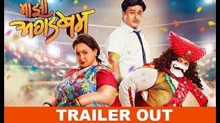 Majha Agadbam ( माझा अडगबम ) Movie Trailer | Trupti Bhoir , Subodh Bhave | Marathi Movie 2018