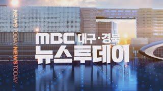 2020-08-10 (월) 대구MBC 뉴스투데이 다시보기