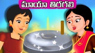 మాట్లాడే మట్టి బొమ్మ | Magical toy-Telugu