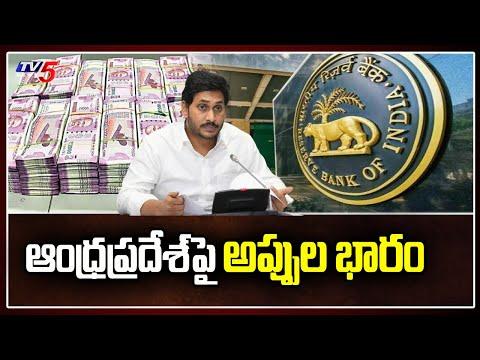 ఆంధ్రప్రదేశ్ పై అప్పుల భారం | RBI | AP Debt 2020 | TV5 News