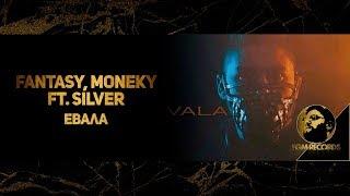 Fantasy, Monkey ft. Silver - Evala / Група Фантазия, Мънки ft. Силвър - Евала