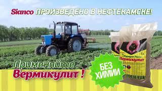 SIANCO (Вермикулит аграрный)