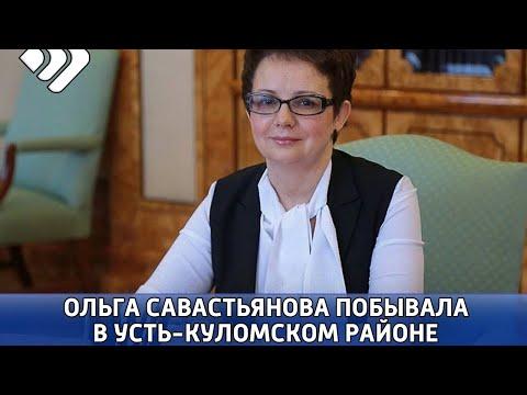 Ольга Савастьянова в рамках рабочей поездки побывала в Усть Куломском районе
